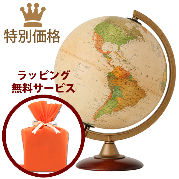 地球儀 インテリア アンティーク 子供用 学習 行政図 25cm 【ラッピング無料】