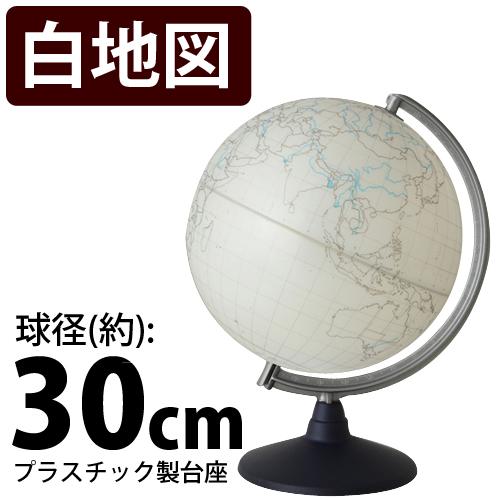 地球儀 入学祝い 小学校 学習 子供用 インテリア 白地図30 マーカーで書き込める 球径30cm イタリア製