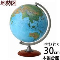 地球儀 入学祝い 小学校 子供用 学習 インテリア スペース30 地勢図 球径30cm イタリア製