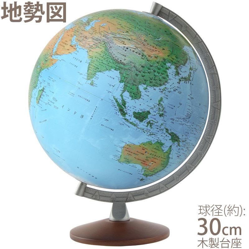 地球儀 子供用 インテリア 入学祝い 小学校 学習 スペース11型 地勢図 球径30cm イタリア製