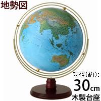 地球儀 子供用 学習 インテリア スペース1型 地勢図 球径30cm イタリア製