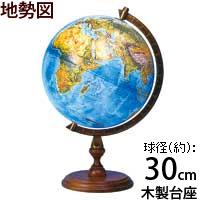 地球儀 子供用 学習 インテリア おすすめ スペース8型 地勢図 球径30cm オルビス Orbys  イタリア製