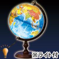 地球儀 ライト付き 子供用 学習 インテリア おすすめ スペース8型L 地勢図 球径30cm オルビス Orbys  イタリア製