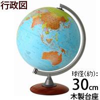 地球儀 入学祝い 小学校 子供用 学習 インテリア カラーラ30 行政図 球径30cm イタリア製