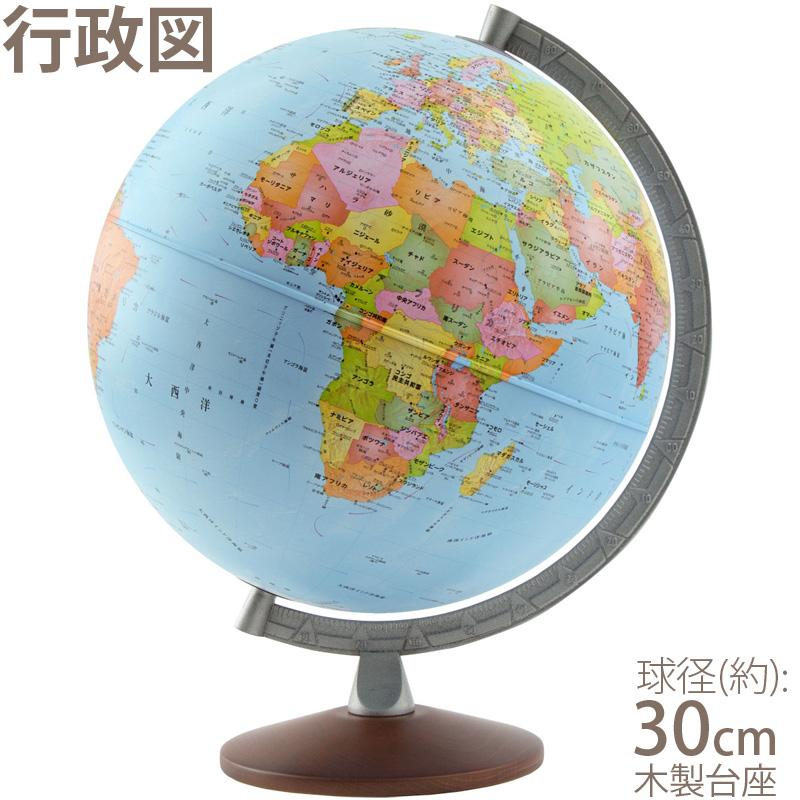 地球儀 子供用 30cm カラーラ11型 行政タイプ イタリア製 インテリア 入学祝い 小学校 学習 おしゃれ おすすめ 人気