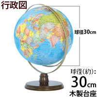 地球儀 子供用 学習 インテリア おすすめ カラーラ3型 行政図 球径30cm オルビス Orbys  イタリア製