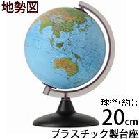 地球儀 子供用 学習 インテリア アルファ20 地勢図 球径20cm イタリア製