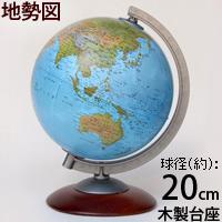 地球儀 入学祝い 小学校 子供用 学習 インテリア SAT20 地勢図 球径20cm イタリア製