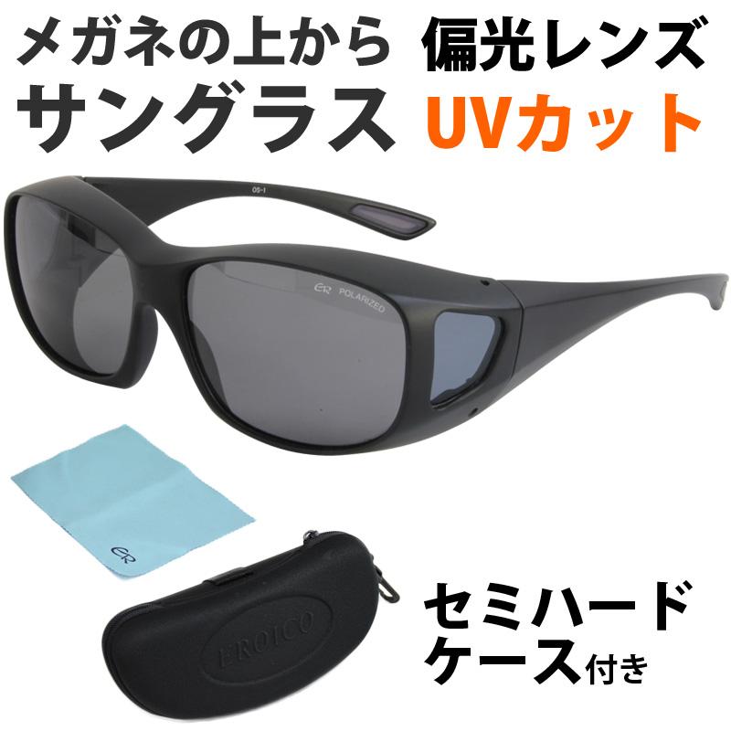 偏光 オーバーグラス ポラライズド OS-1 ブラック エロイコ オーバーサングラス 偏光サングラス