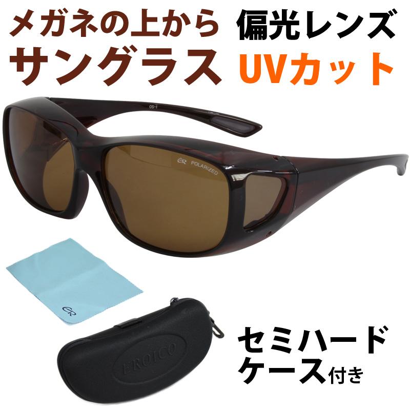 偏光 オーバーグラス ポラライズド OS-1 ブラウン エロイコ オーバーサングラス 偏光サングラス