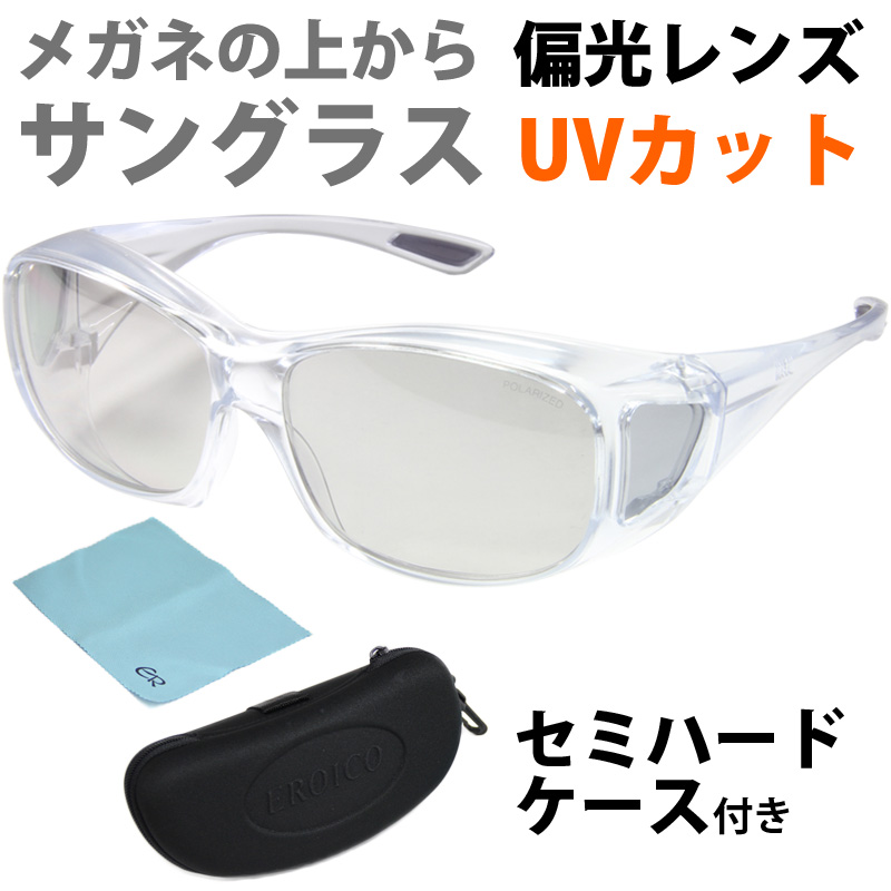 偏光 オーバーグラス ポラライズド OS-1 クリア エロイコ オーバーサングラス 偏光サングラス