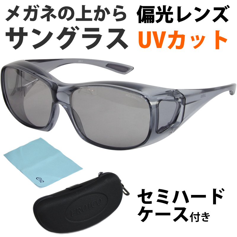 偏光 オーバーグラス ポラライズド OS-1 グレー エロイコ オーバーサングラス 偏光サングラス オーバー 偏光グラス