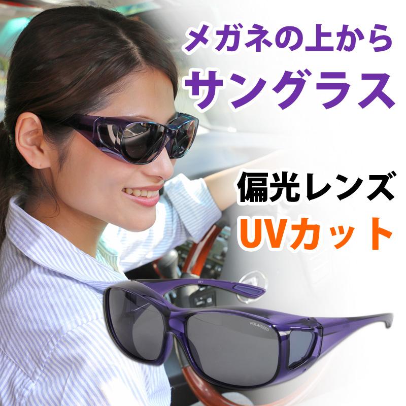 偏光 オーバーグラス ポラライズド OS-1 パープル エロイコ オーバーサングラス 偏光サングラス オーバー 偏光グラス
