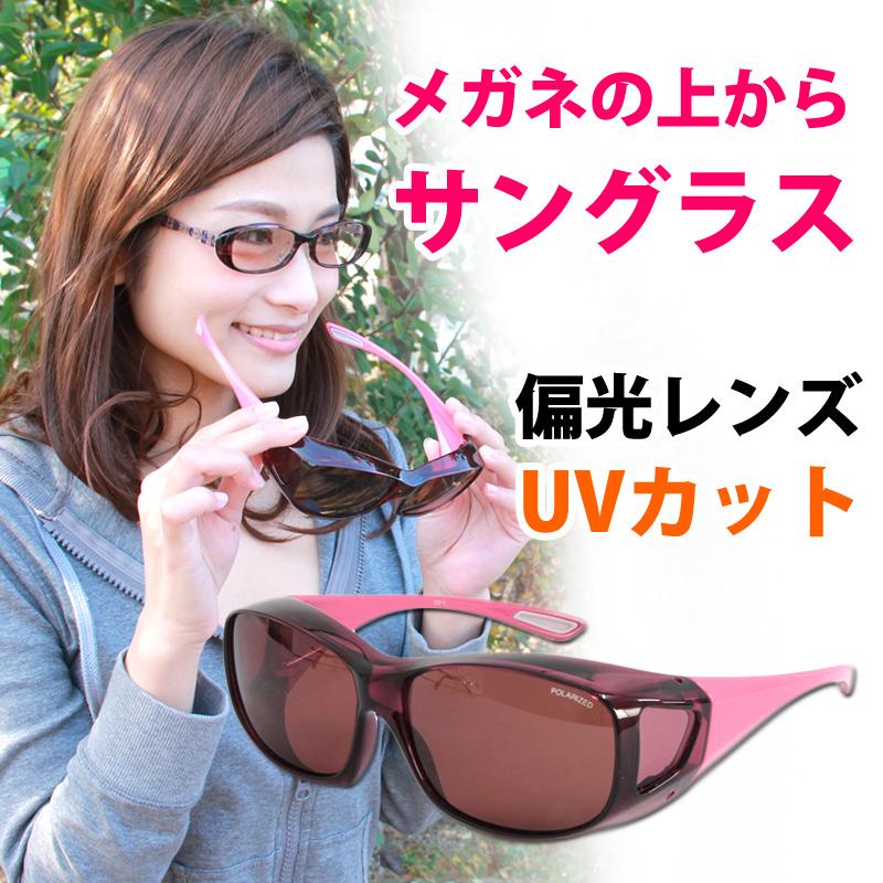 偏光 オーバーグラス ポラライズド OS-1 ピンク エロイコ オーバーサングラス 偏光サングラス オーバー 偏光グラス