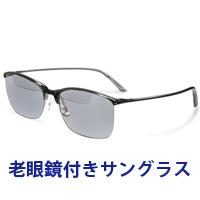 老眼鏡付き 偏光サングラス Top View トップビュー バイフォーカルグラス TP-11 ライトグレー 偏光グラス