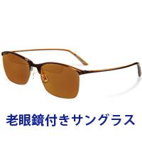 老眼鏡付き 偏光サングラス Top View トップビュー バイフォーカルグラス TP-12 ブラウン 偏光グラス 釣りに ゴルフ UV カット