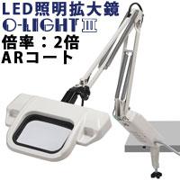 照明拡大鏡 フリーアーム式 オーライト3 インバーター機能あり 2倍ARコート付き オーツカ光学 O-LIGHT 拡大 照明付き拡大鏡 フリーアーム式 ルーペ 検品