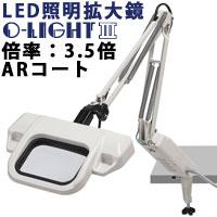 照明拡大鏡 フリーアーム式 オーライト3 インバーター機能あり 3.5倍ARコート付き オーツカ光学 O-LIGHT 拡大 照明付き拡大鏡 フリーアーム式 ルーペ 検品
