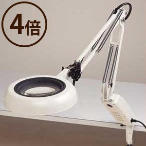 照明拡大鏡 フリーアーム式 オーライトF インバーター機能あり 4倍 オーツカ光学 O-LIGHT 拡大 照明付き拡大鏡 オーライト フリーアーム式 ルーペ 検品