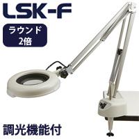 LED照明拡大鏡 調光付 LSK-F 2倍 オーツカ 拡大鏡 LED照明拡大鏡 検査 ルーペ 拡大 精密検査 作業