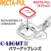 O-Light3用 パワーアップ・レンズ オーライト RECTA-PUL オーライト オプションパーツ 交換レンズ【オーツカ 照明拡大鏡 オーライト3型 2X 3.5X'(2倍 3.5倍)対応】