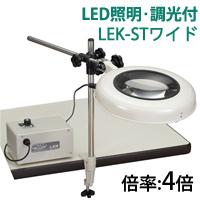 LED照明拡大鏡 クランプスタンド取付式 調光付 LEKシリーズ LEK-STワイド型 4倍 LEK WIDE-ST×4 オーツカ光学