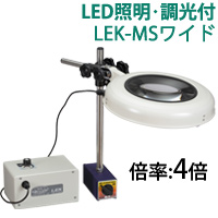 LED照明拡大鏡 マグネットスタンド式 調光付 LEKシリーズ LEK-MSワイド型 4倍 LEK WIDE-MS×4 オーツカ光学