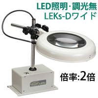 LED照明拡大鏡 ボックススタンド固定式 調光無 LEKsシリーズ LEKs-Dワイド型 2倍 LEKs WIDE-D×2 オーツカ光学