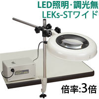 LED照明拡大鏡 クランプスタンド取付式 調光無 LEKsシリーズ LEKs-STワイド型 3倍 LEKs WIDE-ST×3 オーツカ光学