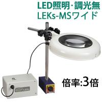 LED照明拡大鏡 マグネットスタンド式 調光無 LEKsシリーズ LEKs-MSワイド型 3倍 LEKs WIDE-MS×3 オーツカ光学