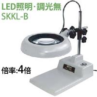 LED照明拡大鏡 テーブルスタンド式 調光無 SKKLシリーズ SKKL-B型 4倍 SKKL-B×4 オーツカ光学