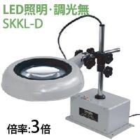 LED照明拡大鏡 ボックススタンド固定取付 調光無 SKKLシリーズ SKKL-D型 3倍 SKKL-D×3 オーツカ光学