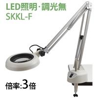 LED照明拡大鏡 フリーアーム・クランプ取付式 調光無 SKKLシリーズ SKKL-F型 3倍 SKKL-F×3 オーツカ光学
