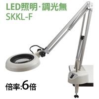 LED照明拡大鏡 フリーアーム・クランプ取付式 調光無 SKKLシリーズ SKKL-F型 6倍 SKKL-F×6 オーツカ光学