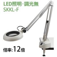 LED照明拡大鏡 フリーアーム・クランプ取付式 調光無 SKKLシリーズ SKKL-F型 12倍 SKKL-F×12 オーツカ光学