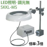 LED照明拡大鏡 マグネットスタンド取付 調光無 SKKLシリーズ SKKL-MS型 3倍 SKKL-MS×3 オーツカ光学