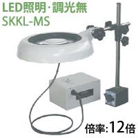 LED照明拡大鏡 マグネットスタンド取付 調光無 SKKLシリーズ SKKL-MS型 12倍 SKKL-MS×12 オーツカ光学