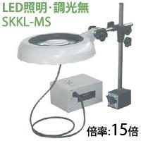 LED照明拡大鏡 マグネットスタンド取付 調光無 SKKLシリーズ SKKL-MS型 15倍 SKKL-MS×15 オーツカ光学