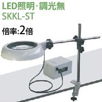 LED照明拡大鏡 クランプスタンド取付式 調光無 SKKLシリーズ SKKL-ST型 2倍 SKKL-ST×2 オーツカ光学