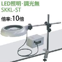 LED照明拡大鏡 クランプスタンド取付式 調光無 SKKLシリーズ SKKL-ST型 10倍 SKKL-ST×10 オーツカ光学