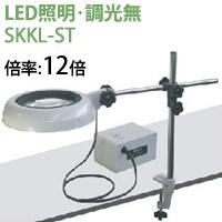 LED照明拡大鏡 クランプスタンド取付式 調光無 SKKLシリーズ SKKL-ST型 12倍 SKKL-ST×12 オーツカ光学