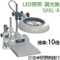 LED照明拡大鏡 テーブルスタンド式[20×単眼顕微鏡付] 調光無 SKKLシリーズ SKKL-A型 10倍 SKKL-A×20×10 オーツカ光学 拡大鏡 ルーペ led ライト付き 手芸 読書 作業用 業務用 検品