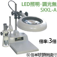LED照明拡大鏡 テーブルスタンド式[60×単眼顕微鏡付] 調光無 SKKLシリーズ SKKL-A型 3倍 SKKL-A×60×3 オーツカ光学 拡大鏡 ルーペ led ライト付き 手芸 読書 作業用 業務用 検品