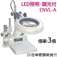 【受注生産★納期約確認ください】 LED照明拡大鏡 テーブルスタンド式[20×単眼顕微鏡付] 明るさ調節機能付 ENVLシリーズ ENVL-A型 3倍 ENVL-A×20×3 オーツカ光学