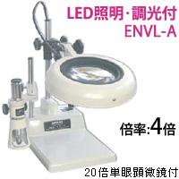 LED照明拡大鏡 テーブルスタンド式[20×単眼顕微鏡付] 明るさ調節機能付 ENVLシリーズ ENVL-A型 4倍 ENVL-A×20×4 オーツカ光学 拡大鏡 ルーペ led ライト付き 手芸 読書 作業用 業務用 検品