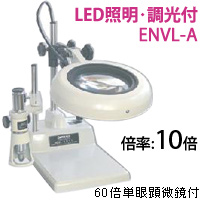 LED照明拡大鏡 テーブルスタンド式[60×単眼顕微鏡付] 明るさ調節機能付 ENVLシリーズ ENVL-A型 10倍 ENVL-A×60×10 オーツカ光学 拡大鏡 ルーペ led ライト付き 手芸 読書 作業用 業務用 検品
