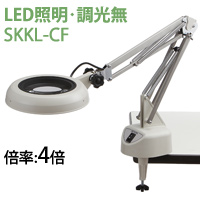 LED照明拡大鏡 コンパクトフリーアーム・クランプ取付式 調光無 SKKLシリーズ SKKL-CF型 4倍 SKKL-CF×4 オーツカ光学
