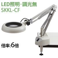 LED照明拡大鏡 コンパクトフリーアーム・クランプ取付式 調光無 SKKLシリーズ SKKL-CF型 6倍 SKKL-CF×6 オーツカ光学