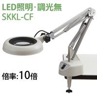 LED照明拡大鏡 コンパクトフリーアーム・クランプ取付式 調光無 SKKLシリーズ SKKL-CF型 10倍 SKKL-CF×10 オーツカ光学