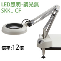 LED照明拡大鏡 コンパクトフリーアーム・クランプ取付式 調光無 SKKLシリーズ SKKL-CF型 12倍 SKKL-CF×12 オーツカ光学